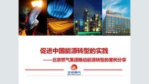 Madam Li Yalan, Beijing Gas Group_Page_01