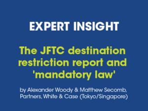 The JFTC main